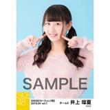SKE48 2018年4月度 net shop限定個別生写真5枚セットvol.1 井上瑠夏