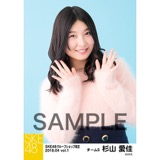 SKE48 2018年4月度 net shop限定個別生写真5枚セットvol.1 杉山愛佳