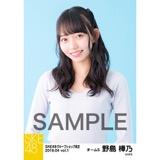 SKE48 2018年4月度 net shop限定個別生写真5枚セットvol.1 野島樺乃