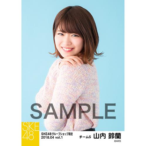 SKE48 2018年4月度 net shop限定個別生写真5枚セットvol.1 山内鈴蘭