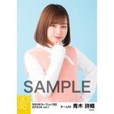 SKE48 2018年4月度 net shop限定個別生写真5枚セットvol.1 青木詩織