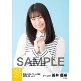 SKE48 2018年4月度 net shop限定個別生写真5枚セットvol.1 荒井優希