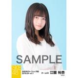 SKE48 2018年4月度 net shop限定個別生写真5枚セットvol.1 江籠裕奈