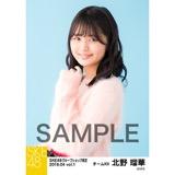 SKE48 2018年4月度 net shop限定個別生写真5枚セットvol.1 北野瑠華