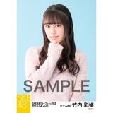 SKE48 2018年4月度 net shop限定個別生写真5枚セットvol.1 竹内彩姫
