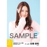 SKE48 2018年4月度 net shop限定個別生写真5枚セットvol.1 古畑奈和
