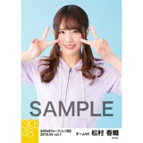 SKE48 2018年4月度 net shop限定個別生写真5枚セットvol.1 松村香織