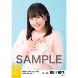 SKE48 2018年4月度 net shop限定個別生写真5枚セットvol.1 相川暖花