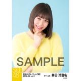 SKE48 2018年4月度 net shop限定個別生写真5枚セットvol.1 井田玲音名