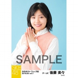 SKE48 2018年4月度 net shop限定個別生写真5枚セットvol.1 後藤楽々