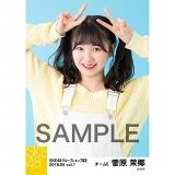 SKE48 2018年4月度 net shop限定個別生写真5枚セットvol.1 菅原茉椰