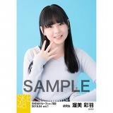 SKE48 2018年4月度 net shop限定個別生写真5枚セットvol.1 渥美彩羽