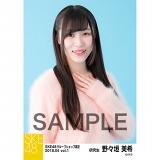 SKE48 2018年4月度 net shop限定個別生写真5枚セットvol.1 野々垣美希