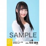 SKE48 2018年4月度 net shop限定個別生写真5枚セットvol.1 和田愛菜