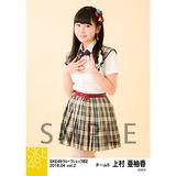 SKE48 2018年4月度 net shop限定個別生写真5枚セットvol.2 上村亜柚香