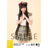 SKE48 2018年4月度 net shop限定個別生写真5枚セットvol.2 北川愛乃