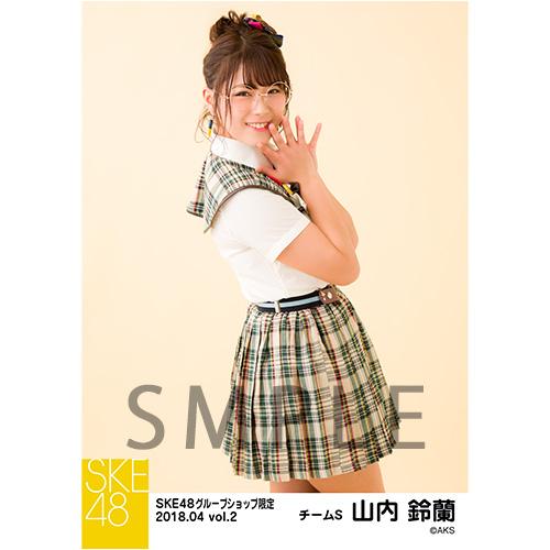 SKE48 2018年4月度 net shop限定個別生写真5枚セットvol.2 山内鈴蘭