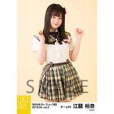 SKE48 2018年4月度 net shop限定個別生写真5枚セットvol.2 江籠裕奈