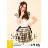 SKE48 2018年4月度 net shop限定個別生写真5枚セットvol.2 古畑奈和