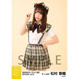 SKE48 2018年4月度 net shop限定個別生写真5枚セットvol.2 松村香織