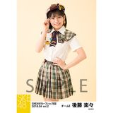 SKE48 2018年4月度 net shop限定個別生写真5枚セットvol.2 後藤楽々