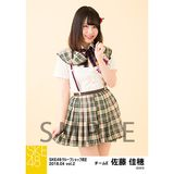 SKE48 2018年4月度 net shop限定個別生写真5枚セットvol.2 佐藤佳穂