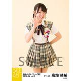 SKE48 2018年4月度 net shop限定個別生写真5枚セットvol.2 髙畑結希