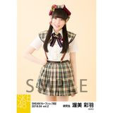 SKE48 2018年4月度 net shop限定個別生写真5枚セットvol.2 渥美彩羽