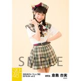 SKE48 2018年4月度 net shop限定個別生写真5枚セットvol.2 倉島杏実