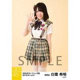 SKE48 2018年4月度 net shop限定個別生写真5枚セットvol.2 白雪希明