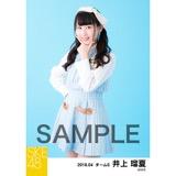 SKE48 2018年4月度 個別生写真5枚セット 井上瑠夏