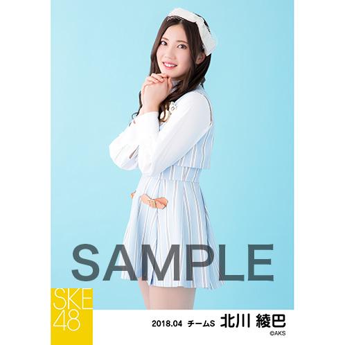 SKE48 2018年4月度 個別生写真5枚セット 北川綾巴