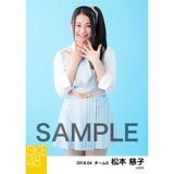 SKE48 2018年4月度 個別生写真5枚セット 松本慈子