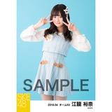 SKE48 2018年4月度 個別生写真5枚セット 江籠裕奈
