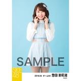 SKE48 2018年4月度 個別生写真5枚セット 惣田紗莉渚