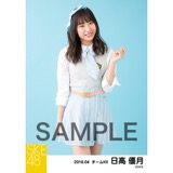 SKE48 2018年4月度 個別生写真5枚セット 日高優月
