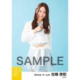 SKE48 2018年4月度 個別生写真5枚セット 古畑奈和