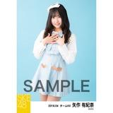 SKE48 2018年4月度 個別生写真5枚セット 矢作有紀奈