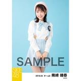 SKE48 2018年4月度 個別生写真5枚セット 熊崎晴香