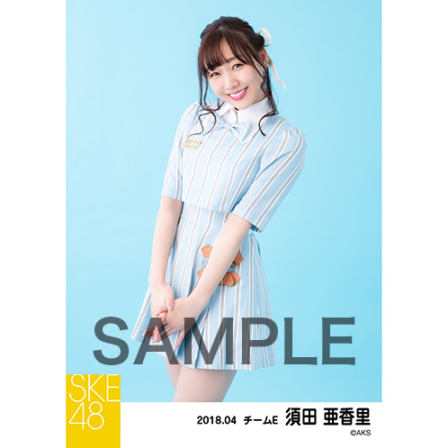 SKE48 2018年4月度 個別生写真5枚セット 須田亜香里