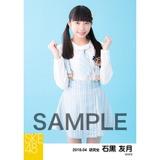 SKE48 2018年4月度 個別生写真5枚セット 石黒友月