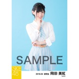 SKE48 2018年4月度 個別生写真5枚セット 岡田美紅