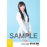 SKE48 2018年4月度 個別生写真5枚セット 野々垣美希