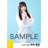 SKE48 2018年4月度 個別生写真5枚セット 和田愛菜