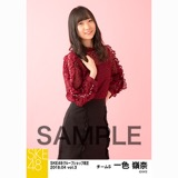 SKE48 2018年4月度 net shop限定個別生写真5枚セットvol.3 一色嶺奈
