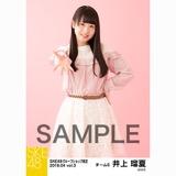 SKE48 2018年4月度 net shop限定個別生写真5枚セットvol.3 井上瑠夏