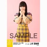 SKE48 2018年4月度 net shop限定個別生写真5枚セットvol.3 上村亜柚香