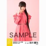 SKE48 2018年4月度 net shop限定個別生写真5枚セットvol.3 北川愛乃