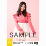SKE48 2018年4月度 net shop限定個別生写真5枚セットvol.3 杉山愛佳