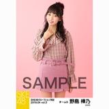 SKE48 2018年4月度 net shop限定個別生写真5枚セットvol.3 野島樺乃